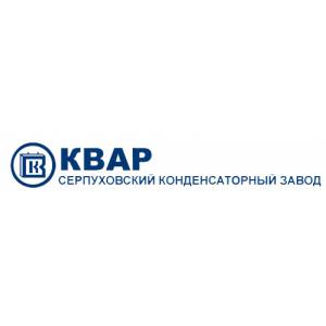 ООО «Серпуховский конденсаторный завод «КВАР»