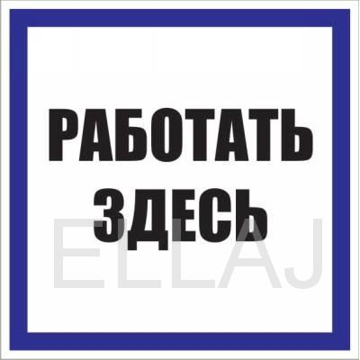 Плакат «Работать здесь» (пластик, 250х250 мм)