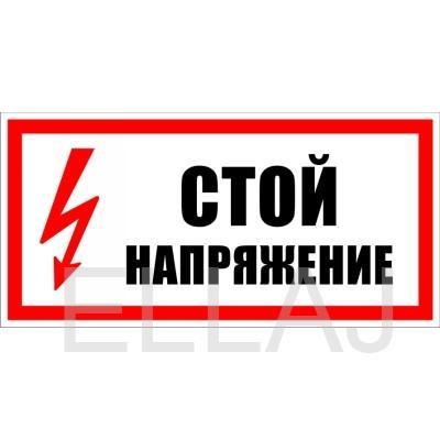 Плакат «Стой напряжение»  (пластик, 300х150 мм)