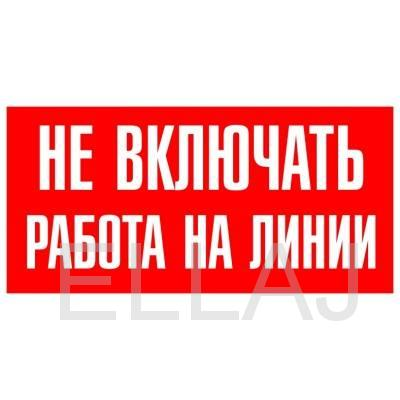 Плакат «Не включать! Работа на линии» (пластик, 200х100 мм)
