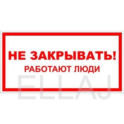 Плакат «Не закрывать! Работают люди» (пластик, 200х100 мм)