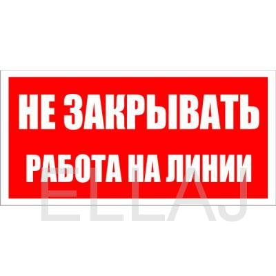 Плакат «Не закрывать Работа на линии» (200х100 мм; Пластик ПВХ белый 2 мм; УФ-печать)