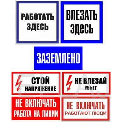 Комплект плакатов: №1 (7шт)