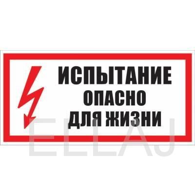 """Знак безопасности: """"Испытание опасно для жизни"""""""