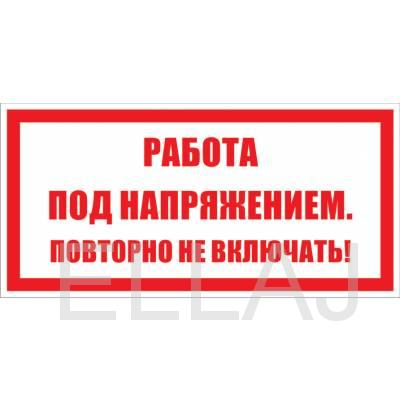 Плакат «Работа под напряжением. Повторно не включать!»(пластик, 200х100 мм)