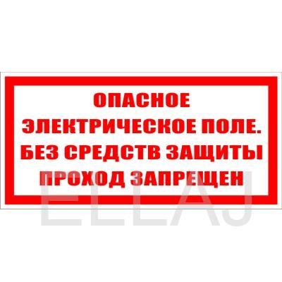 """Знак безопасности: """"Опасное электрическое поле без средств защиты проход воспрещен"""""""