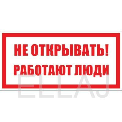 """Знак безопасности: """"Не открывать работают люди"""""""