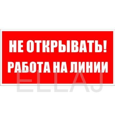 Плакат «Не открывать Работа на линии» (200х100 мм; Пластик ПВХ белый 2 мм; УФ-печать)