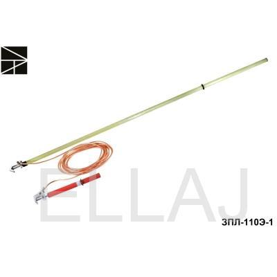 Заземление переносное  ЗПЛ-110Э-1