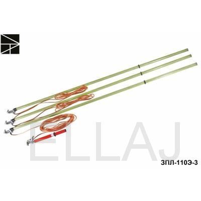 Заземление переносное: ЗПЛ-110Э-3