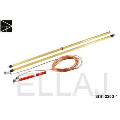 Заземление переносное: ЗПЛ-220Э-1