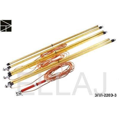 Заземление переносное  ЗПЛ-220Э-3