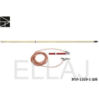 Заземление переносное  ЗПЛ-110Э-1 ШБ (с шарнирным болтом)