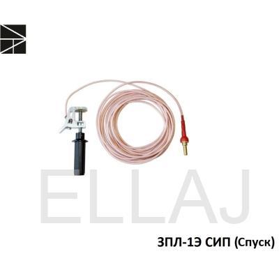 Заземление переносное: ЗПЛ-1Э СИП (Спуск)