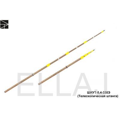 Штанга оперативная: ШИУТ-0,4-330Э (Телескопическая)