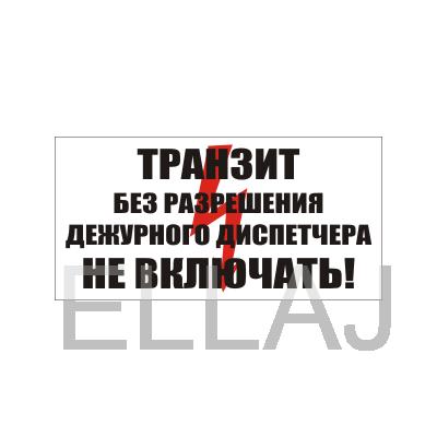 Плакат Транзит. Без разрешения дежурного диспетчера Не включать(пластик, 250х140 мм)