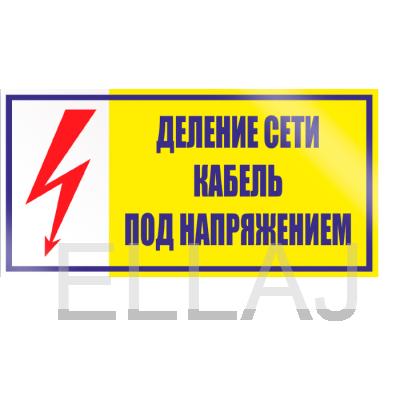 Плакат «Деление сети. Кабель под напряжением», S54 (пластик, 250х140 мм)