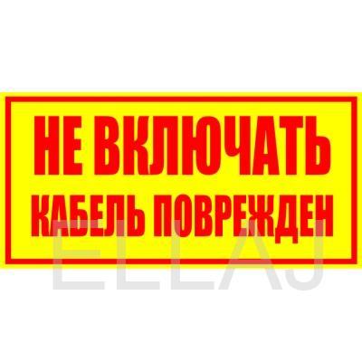 Плакат «Не включать! Кабель поврежден», S52 (пластик, 250х140 мм)