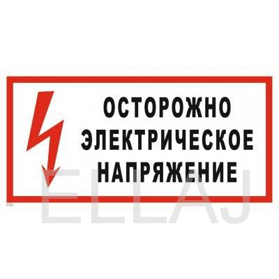 Табличка «Осторожно. Электрическое напряжение» (пластик, 300х150 мм)